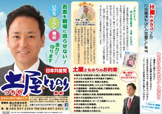 Tsuchiyakouenkaiomote_4