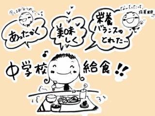 Kyushokuirasuto_2